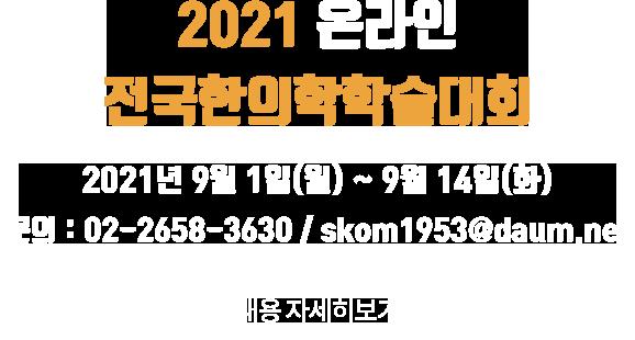 2021 온라인 전국한의학학술대회